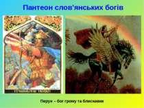 Пантеон слов'янських богів Перун – бог грому та блискавки