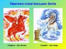 Пантеон слов'янських богів Сімаргл – бог вогню Стрибог – бог вітру