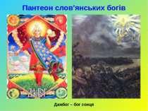 Пантеон слов'янських богів Дажбог – бог сонця