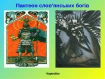 Пантеон слов'янських богів Чорнобог