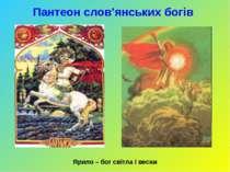 Пантеон слов'янських богів Ярило – бог світла і весни