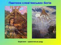Пантеон слов'янських богів Берегиня – хранителька роду