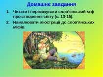 Домашнє завдання Читати і переказувати слов'янський міф про створення світу (...