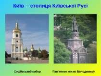 Київ ─ столиця Київської Русі Софіївський собор Пам'ятник князю Володимиру