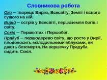 Словникова робота Око ─ творець Вирію, Всесвіту, Землі і всього сущого на ній...