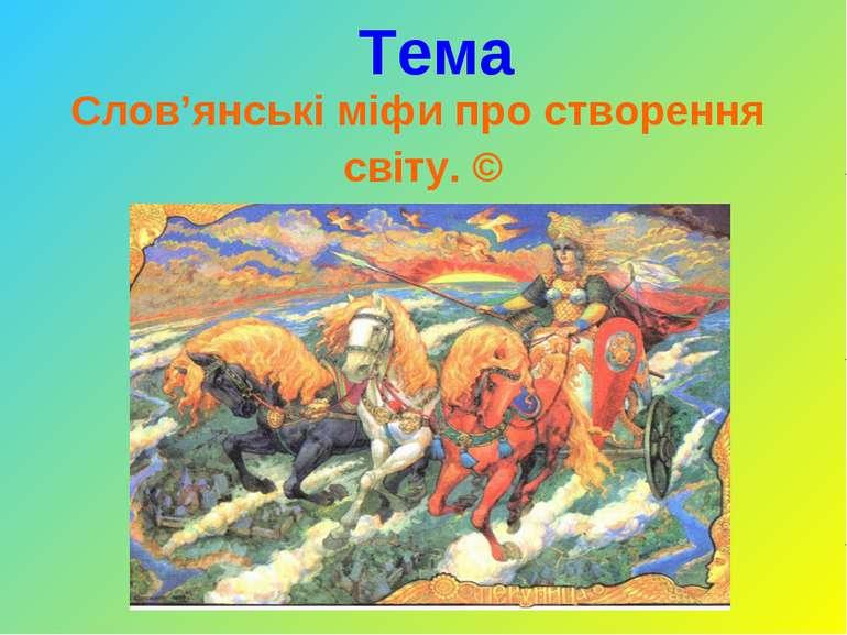 Тема Слов'янські міфи про створення світу. ©