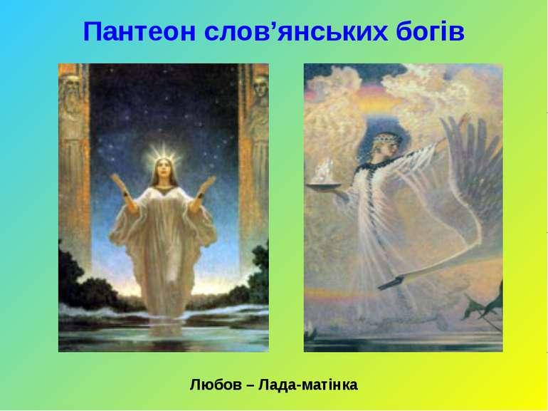 Пантеон слов'янських богів Любов – Лада-матінка
