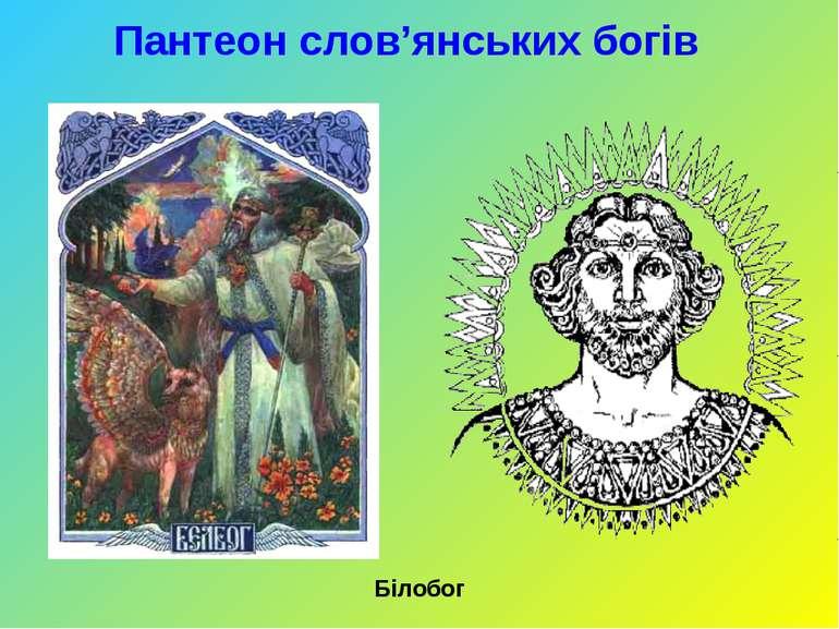 Пантеон слов'янських богів Білобог