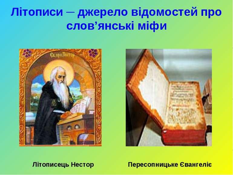 Літописи ─ джерело відомостей про слов'янські міфи Літописець Нестор Пересопн...