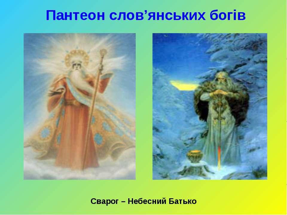 Пантеон слов'янських богів Сварог – Небесний Батько