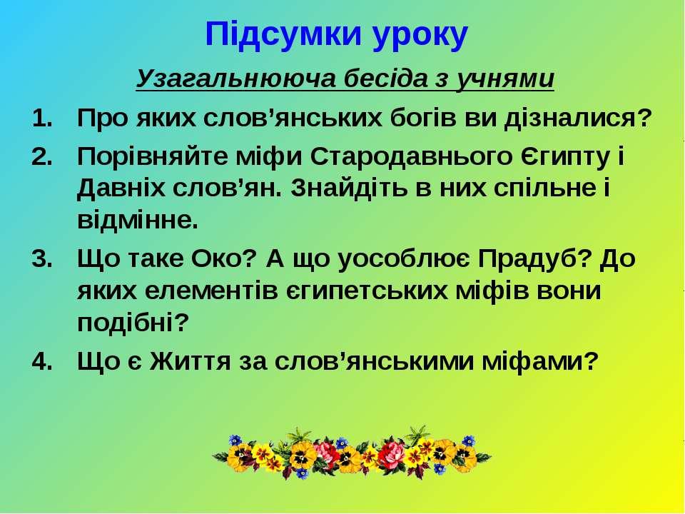Підсумки уроку Узагальнююча бесіда з учнями Про яких слов'янських богів ви ді...
