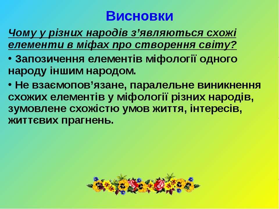 Висновки Чому у різних народів з'являються схожі елементи в міфах про створен...