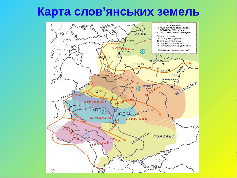 Карта слов'янських земель