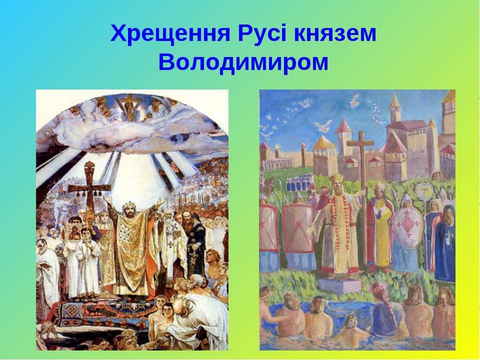 Хрещення Русі князем Володимиром