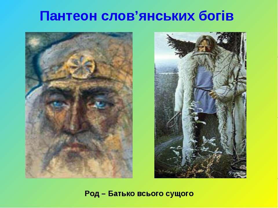 Пантеон слов'янських богів Род – Батько всього сущого