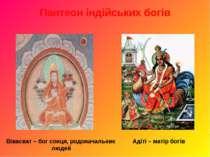 Пантеон індійських богів Вівасват – бог сонця, родоначальник людей Адіті – ма...