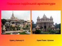 Перлини індійської архітектури Храм у Калькутті Храм Рами і Крішни
