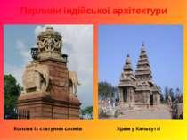 Перлини індійської архітектури Колона із статуями слонів Храм у Калькутті