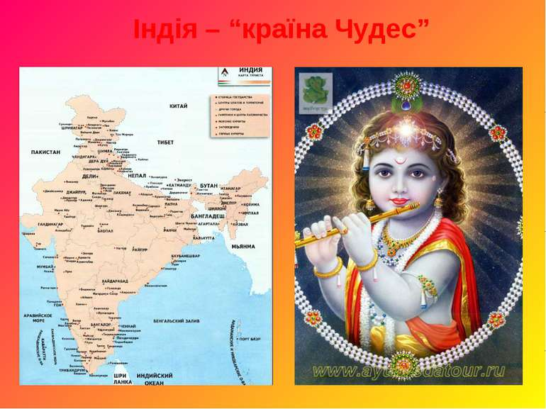 "Індія – ""країна Чудес"""