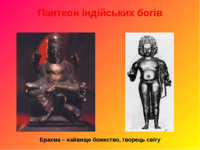 Пантеон індійських богів Брахма – найвище божество, творець світу