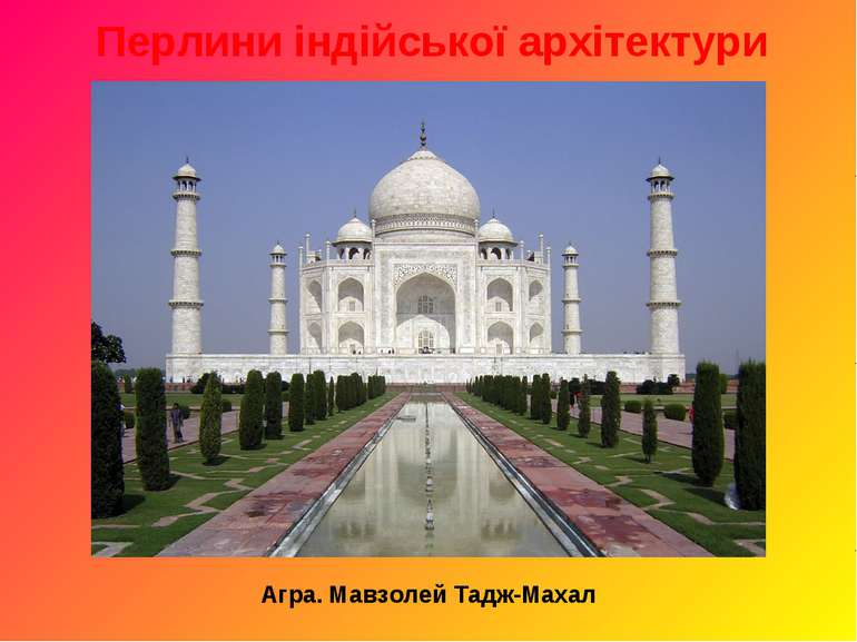 Перлини індійської архітектури Агра. Мавзолей Тадж-Махал