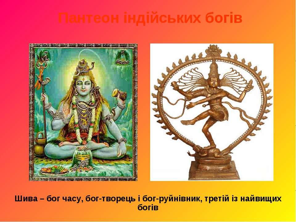 Пантеон індійських богів Шива – бог часу, бог-творець і бог-руйнівник, третій...