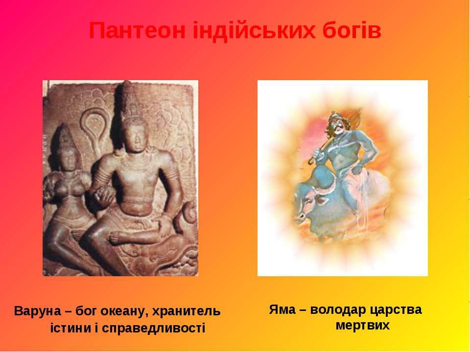 Пантеон індійських богів Варуна – бог океану, хранитель істини і справедливос...