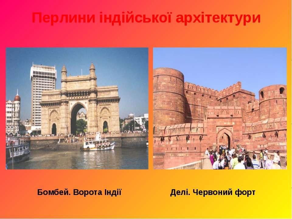 Перлини індійської архітектури Бомбей. Ворота Індії Делі. Червоний форт