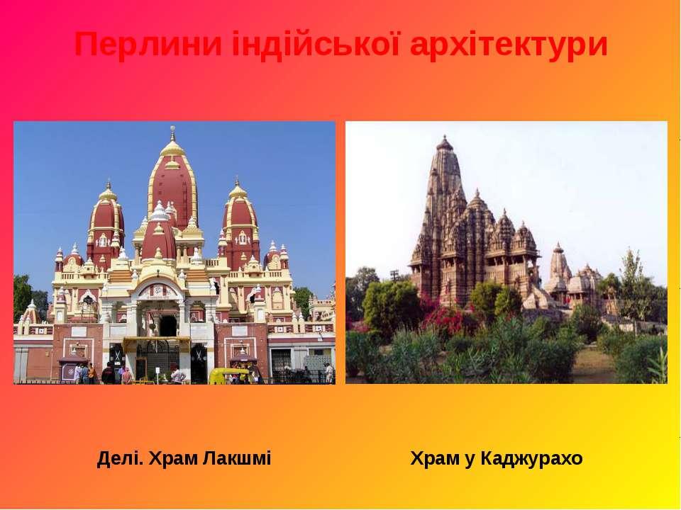 Перлини індійської архітектури Делі. Храм Лакшмі Храм у Каджурахо
