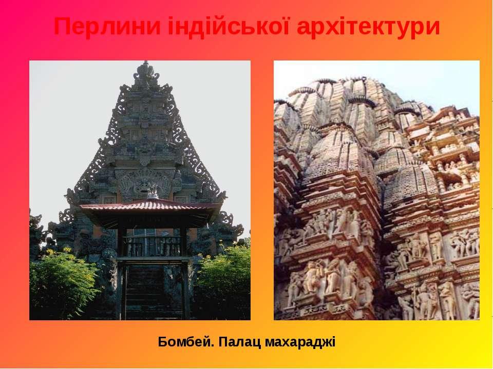 Перлини індійської архітектури Бомбей. Палац махараджі