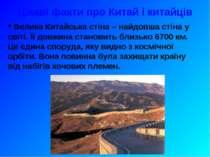 Цікаві факти про Китай і китайців Велика Китайська стіна – найдовша стіна у с...