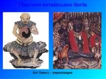 Пантеон китайських богів Бог Паньгу – першопредок