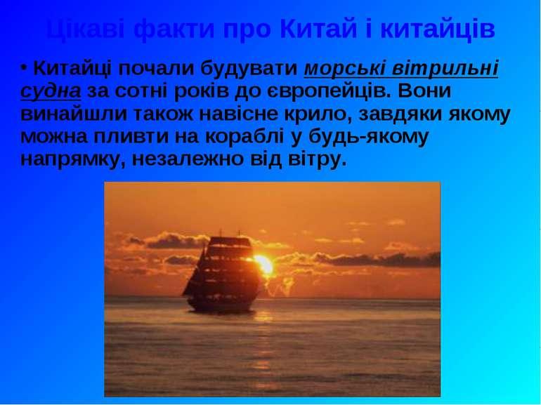 Цікаві факти про Китай і китайців Китайці почали будувати морські вітрильні с...