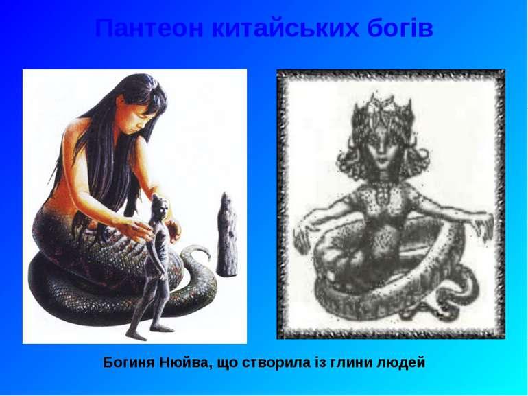 Пантеон китайських богів Богиня Нюйва, що створила із глини людей
