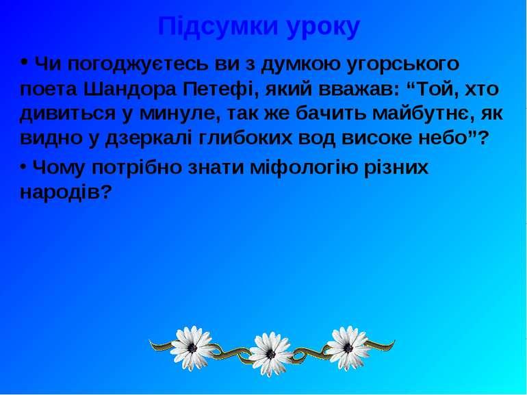 Підсумки уроку Чи погоджуєтесь ви з думкою угорського поета Шандора Петефі, я...