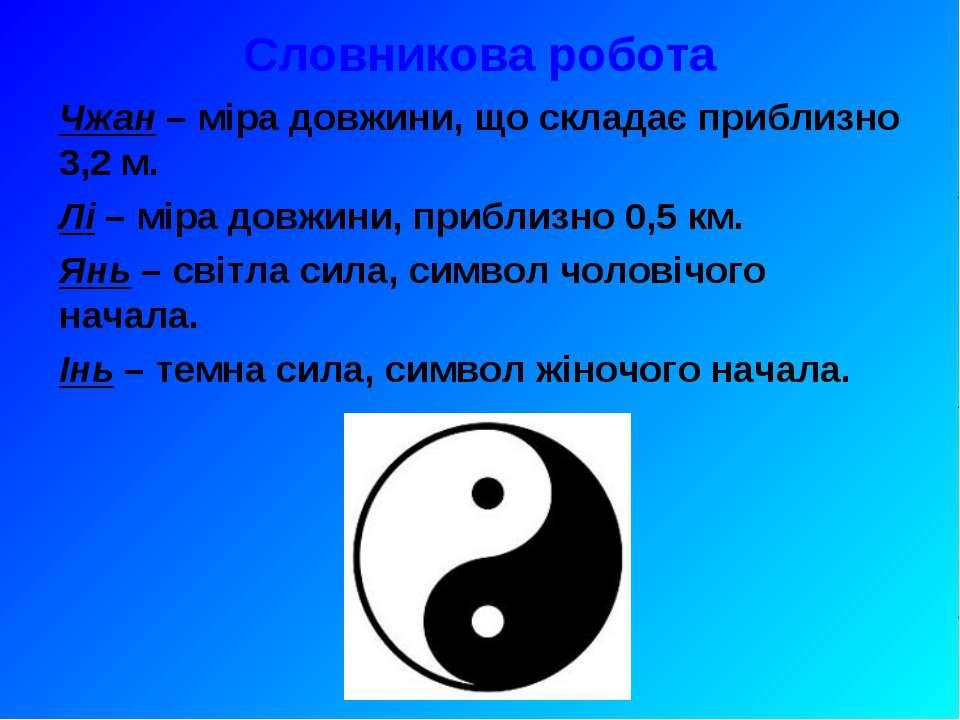 Словникова робота Чжан – міра довжини, що складає приблизно 3,2 м. Лі – міра ...