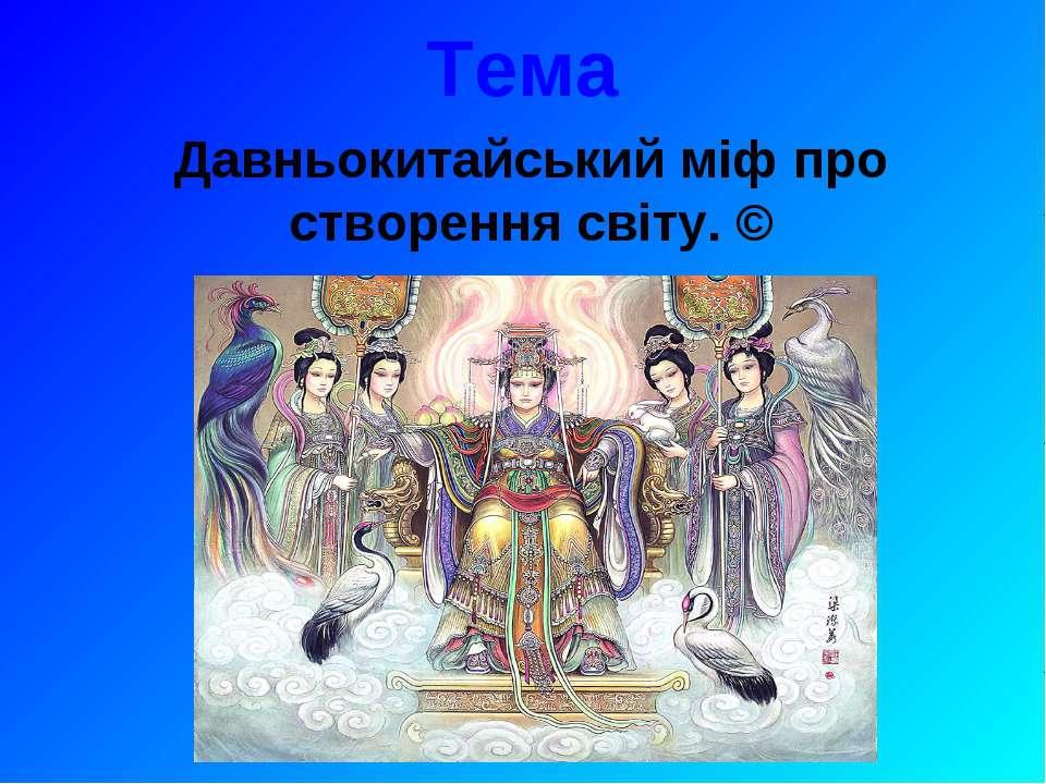 Тема Давньокитайський міф про створення світу. ©