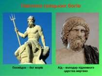 Пантеон грецьких богів Посейдон – бог морів Аїд – володар підземного царства ...
