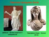 Пантеон грецьких богів Деметра – богиня родючості і хліборобства Персефона (К...