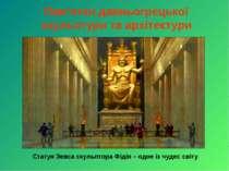 Пам'ятки давньогрецької скульптури та архітектури Статуя Зевса скульптора Фід...