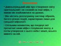 Висновки Давньогрецький міф про створення світу оригінальний і не схожий на і...