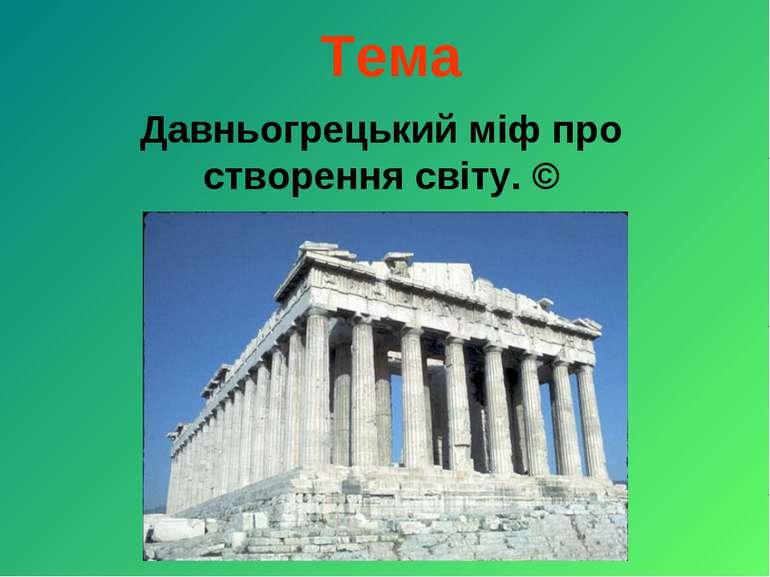 Тема Давньогрецький міф про створення світу. ©