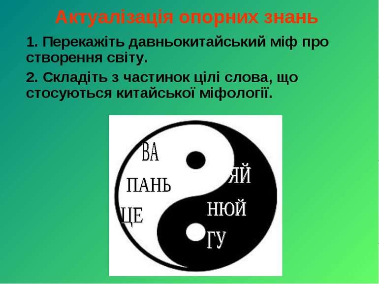 Актуалізація опорних знань 1. Перекажіть давньокитайський міф про створення с...