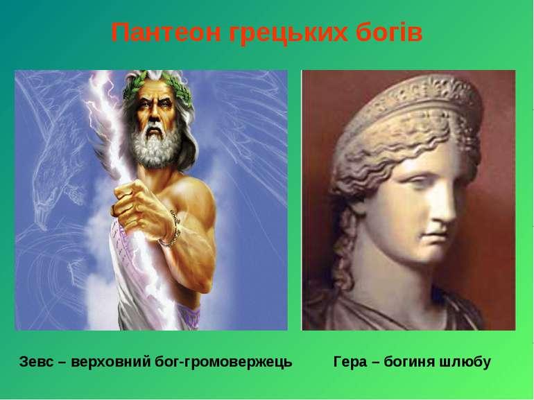 Пантеон грецьких богів Зевс – верховний бог-громовержець Гера – богиня шлюбу