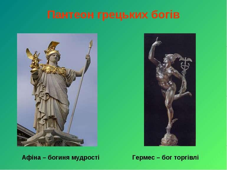 Пантеон грецьких богів Афіна – богиня мудрості Гермес – бог торгівлі