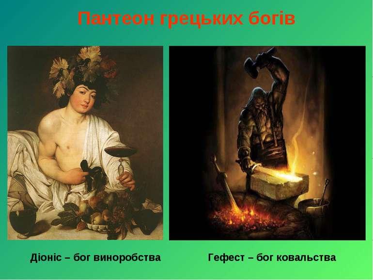 Пантеон грецьких богів Діоніс – бог виноробства Гефест – бог ковальства