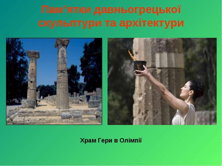 Пам'ятки давньогрецької скульптури та архітектури Храм Гери в Олімпії