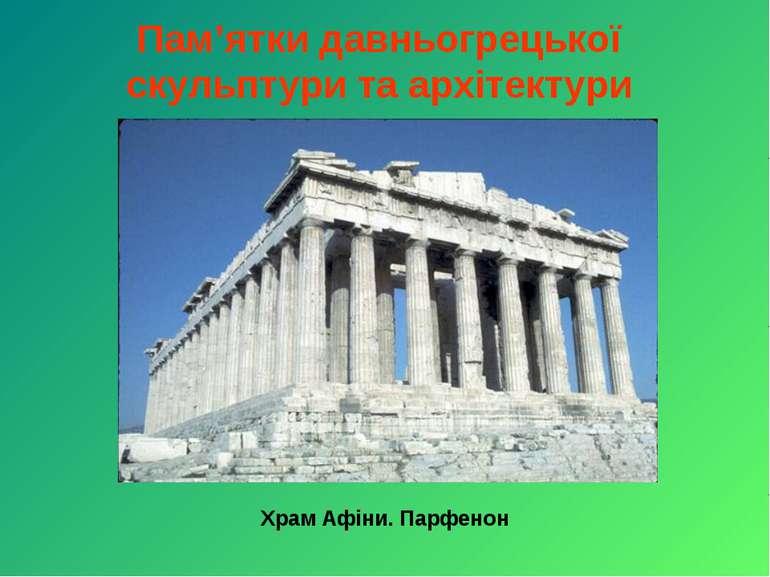 Пам'ятки давньогрецької скульптури та архітектури Храм Афіни. Парфенон