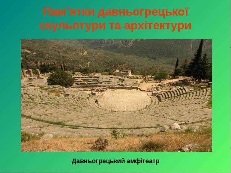Пам'ятки давньогрецької скульптури та архітектури Давньогрецький амфітеатр