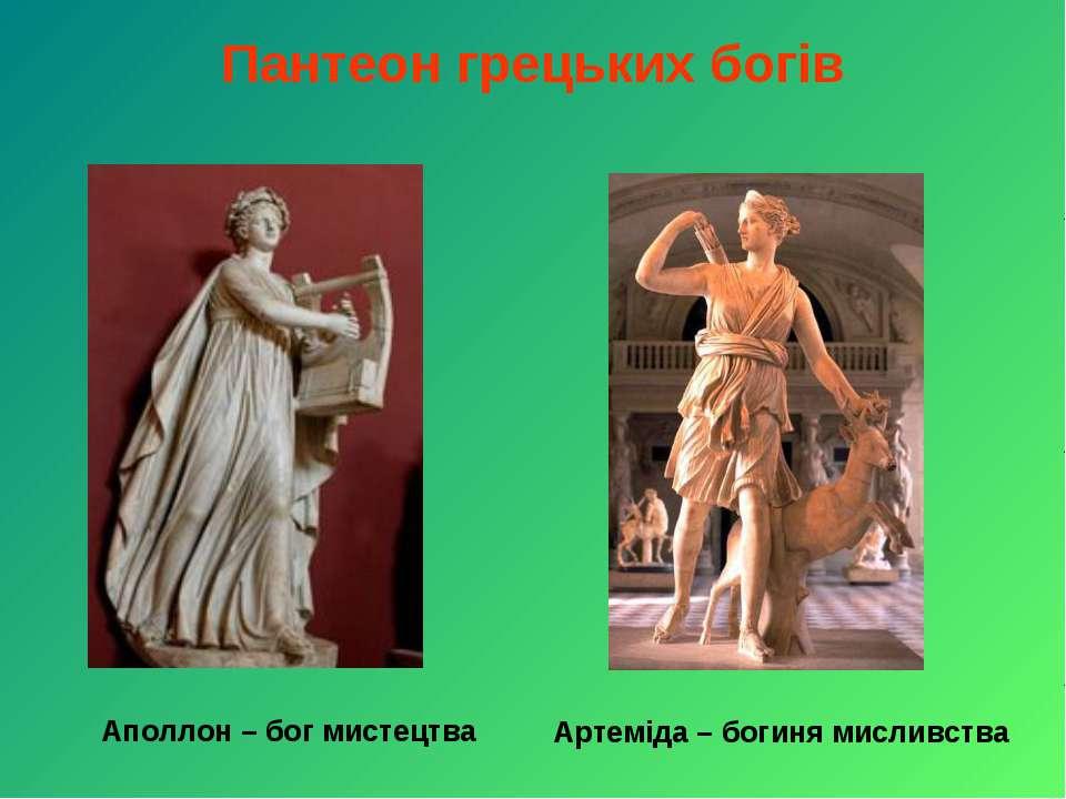 Пантеон грецьких богів Аполлон – бог мистецтва Артеміда – богиня мисливства